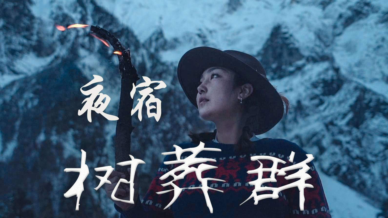 【A站首发】探寻高原秘境 | 夜宿西藏最大树葬群是什么感受
