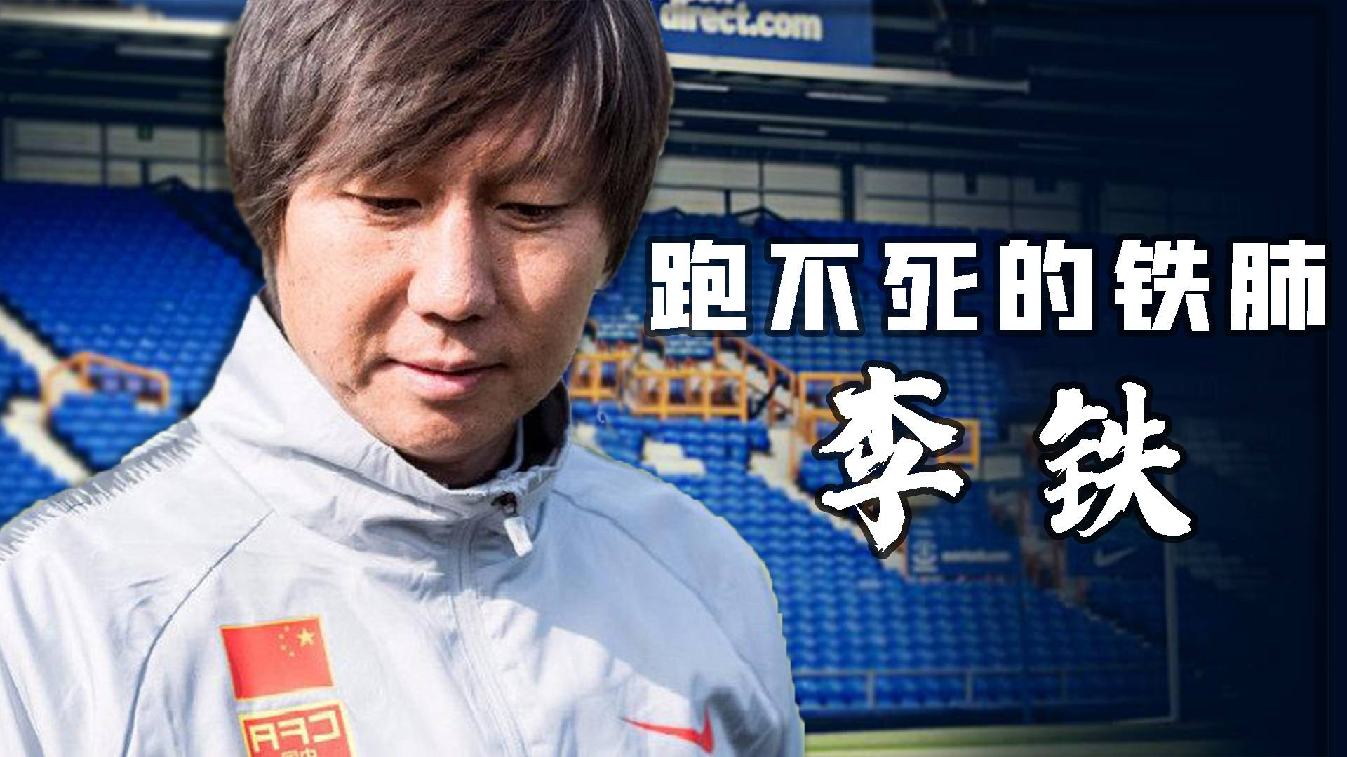李铁中文纪录片《跑不死的铁肺》:一个人的中国足球梦!