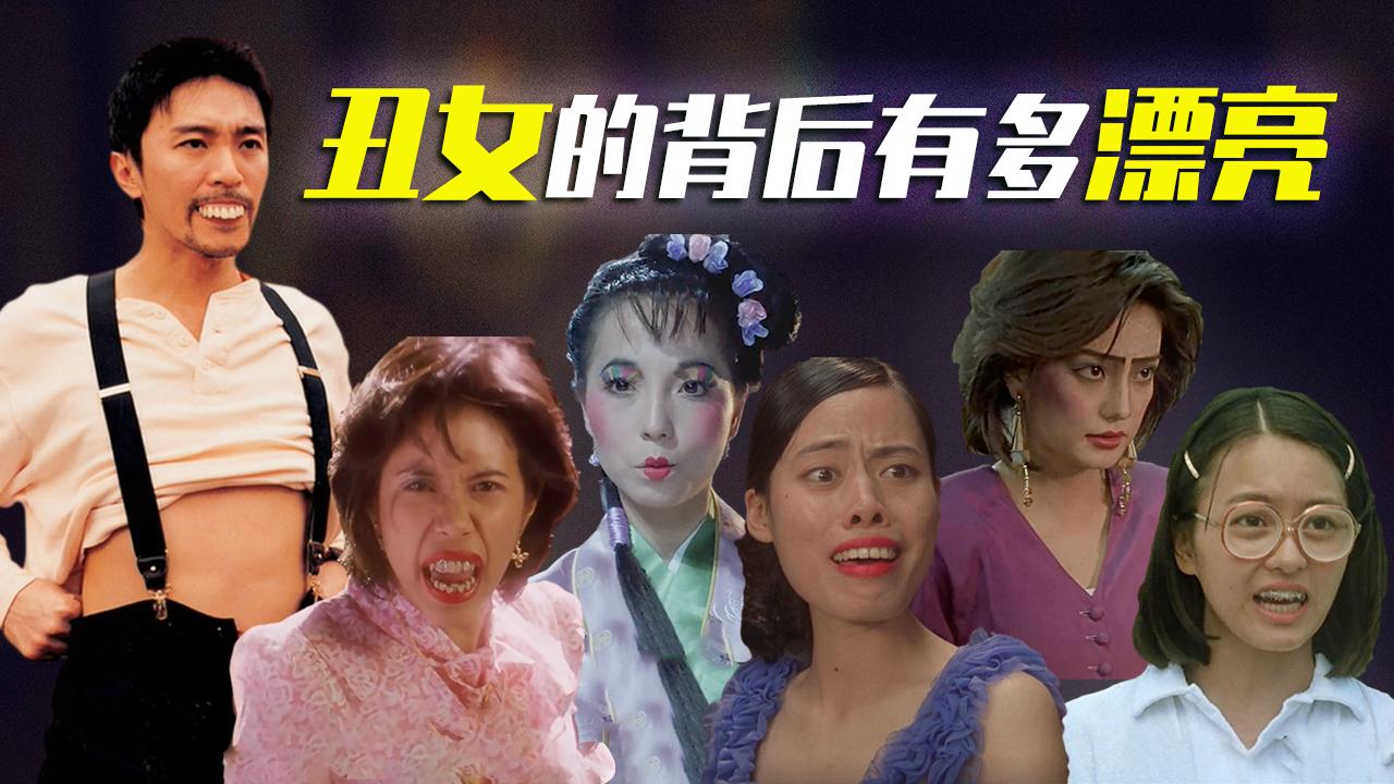 电影里有多丑,现实中就有多美,周星驰电影里愿意扮丑的女明星