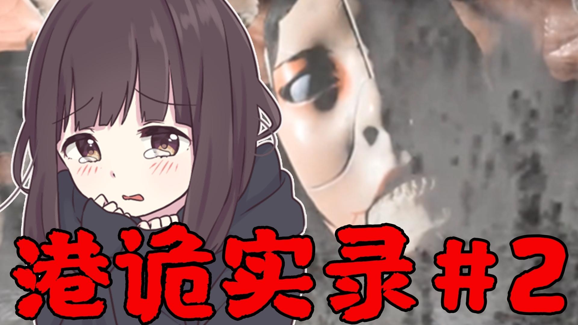 【港诡实录】胡桃打鬼!!!