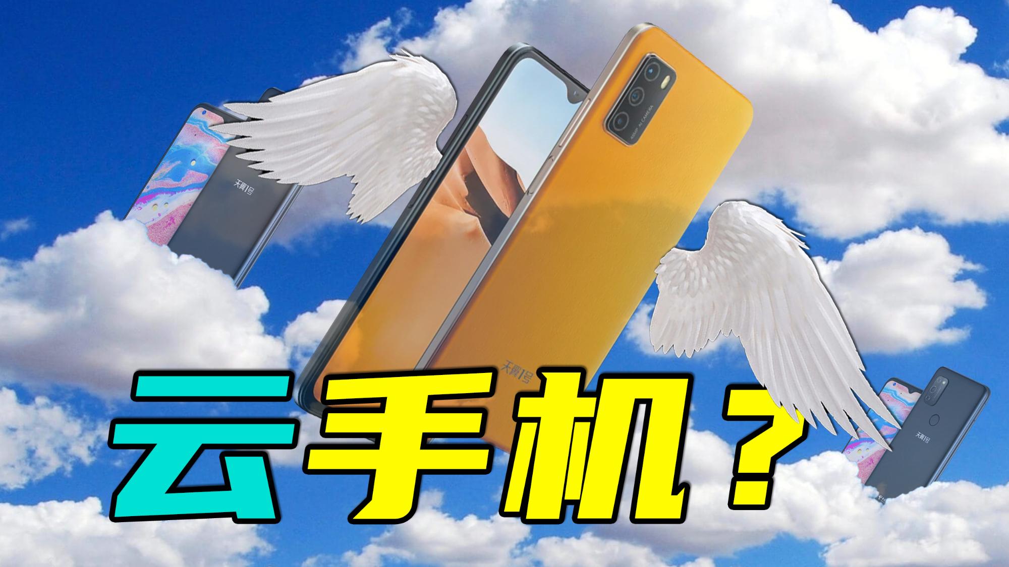 【短的发布会】天翼一号2021套娃内置云手机,千元机享受万元旗舰体验?