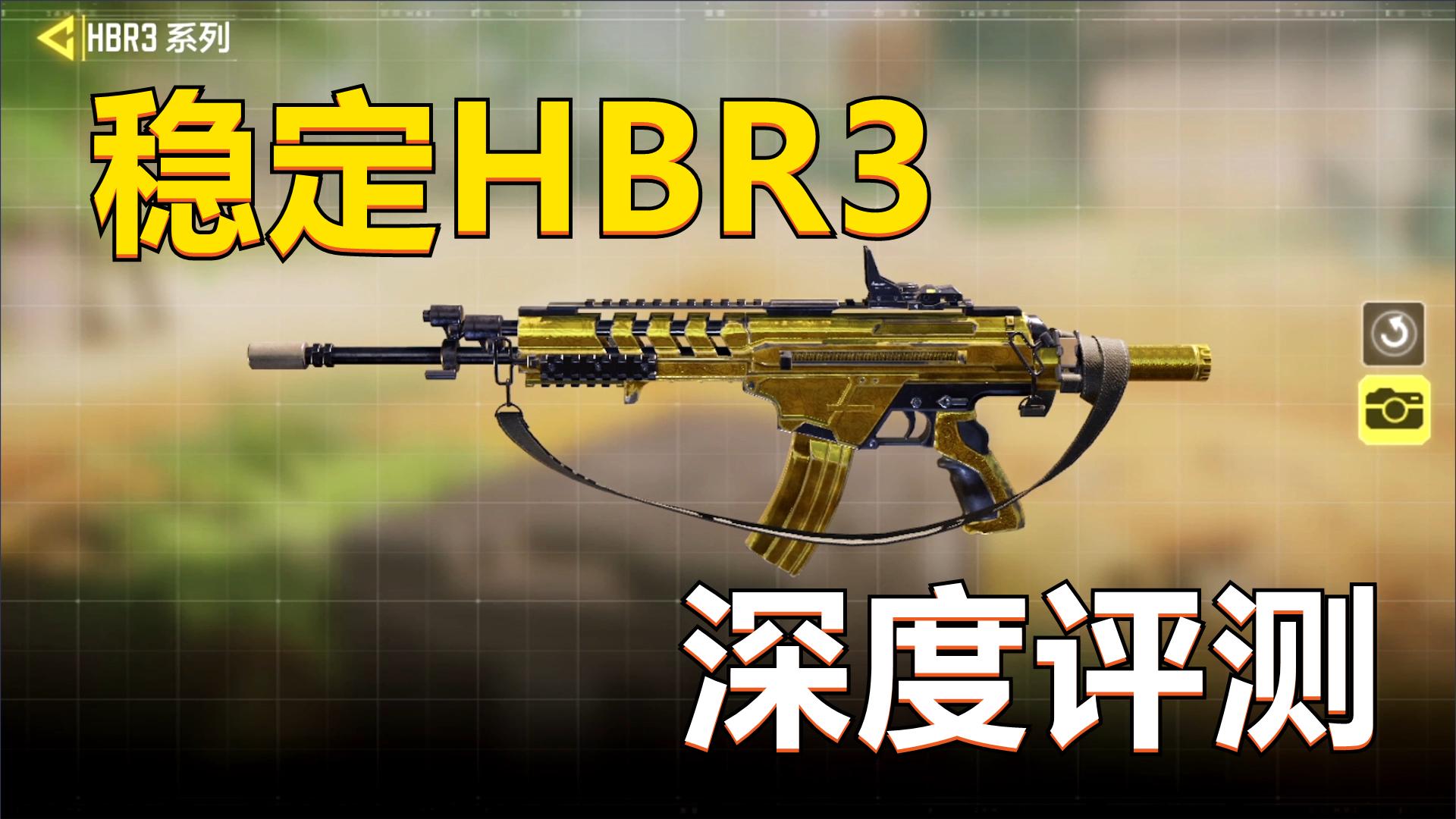 【使命召唤手游】HBR3枪械评测,版本唯一拥有枪带的步枪,稳如老狗