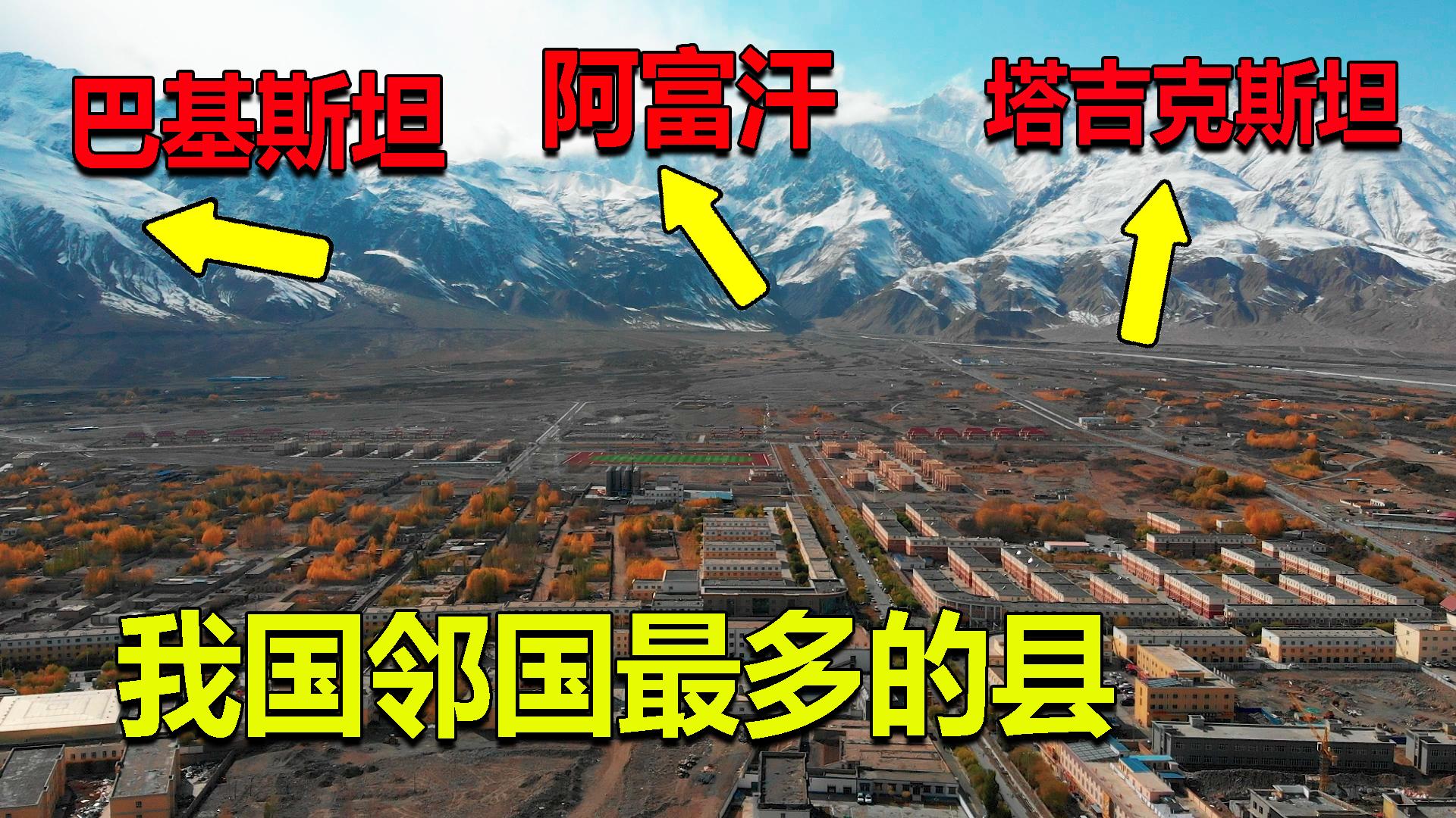 新疆这个县与阿富汗接壤!实拍喀什地区塔县,美女如云却鲜有人知