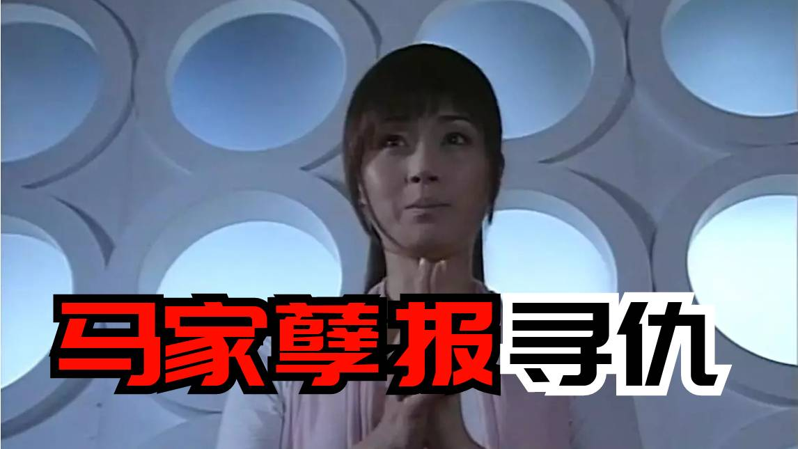 【我和僵尸有个约会3】21-23集:马家三千年孽报化为恶龙来找小玲寻仇