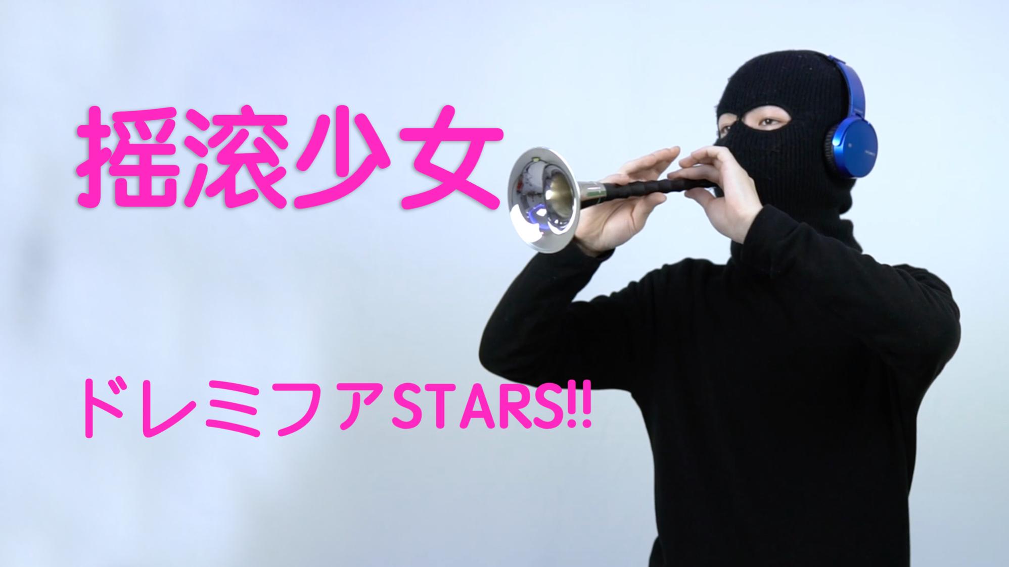 【唢呐】摇滚少女OP《ドレミファSTARS!!》