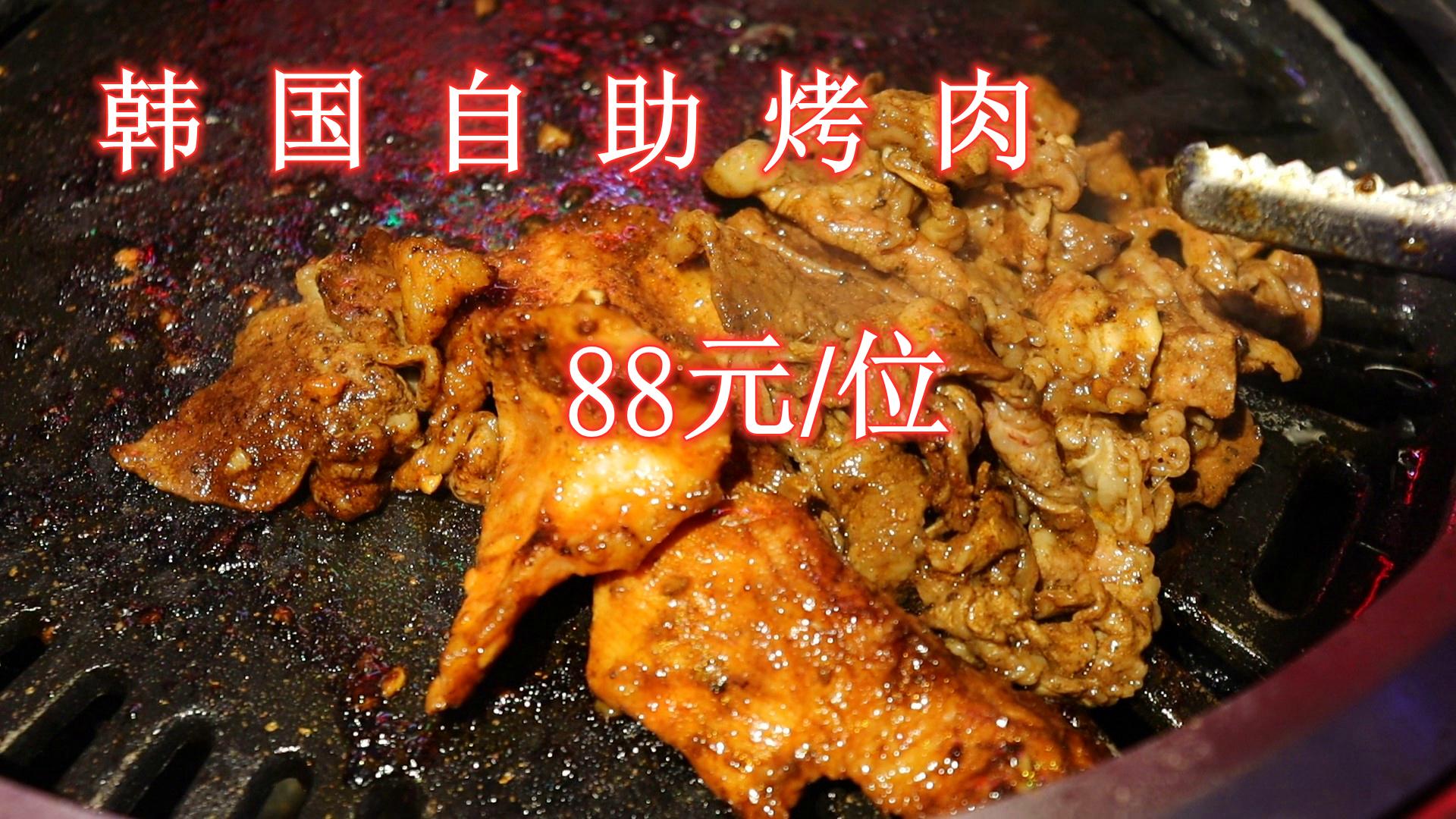 吃得满嘴流油!88元一位的韩国自助烤肉,五花、肥牛味道真的好吼!
