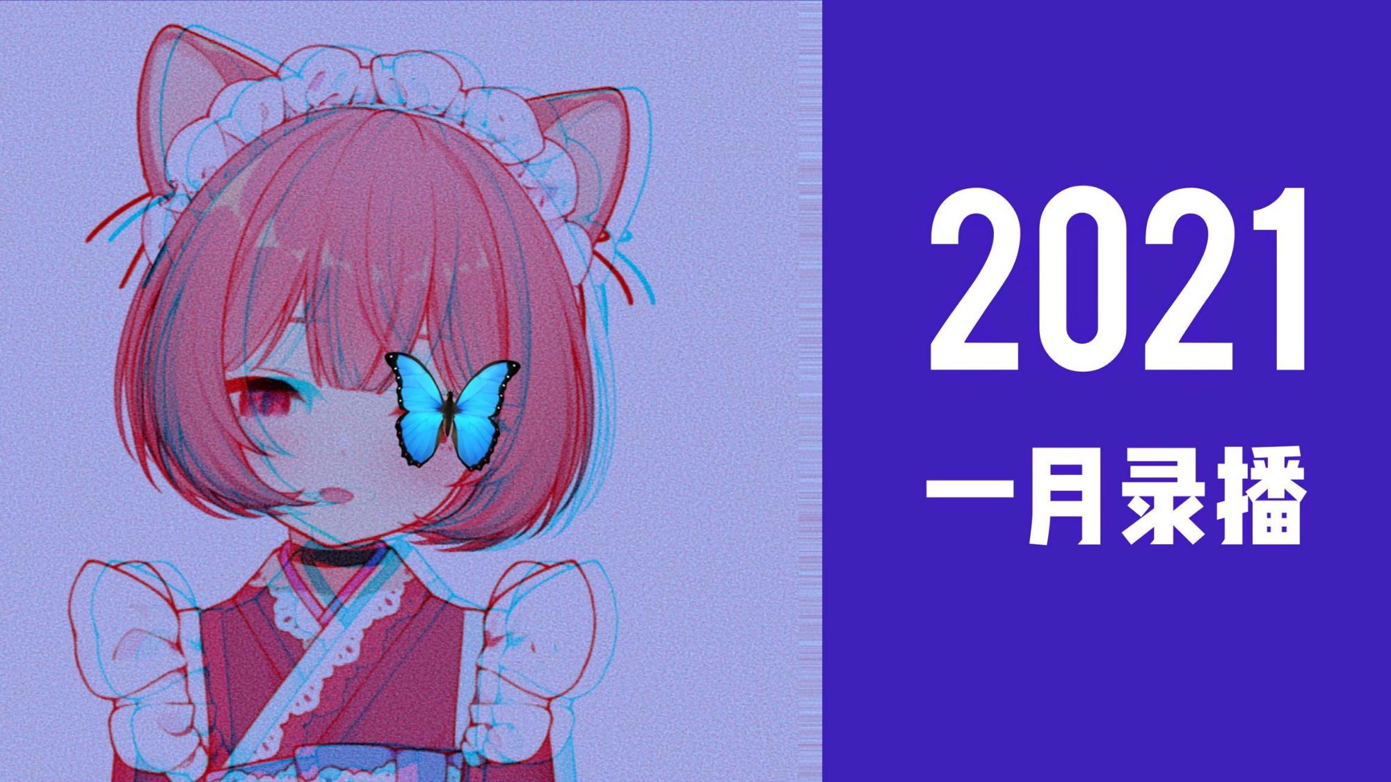 【海猫umi】1月录播合集