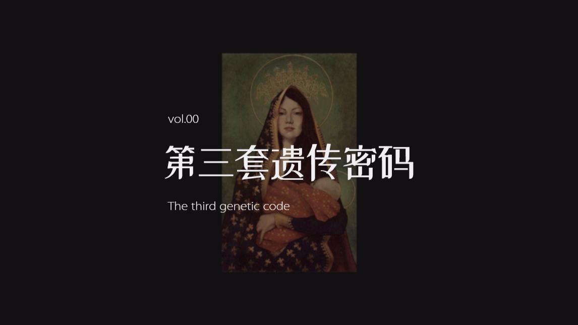 【基德】AI大战生物学家:人工智能竟然破解了第三套遗传密码