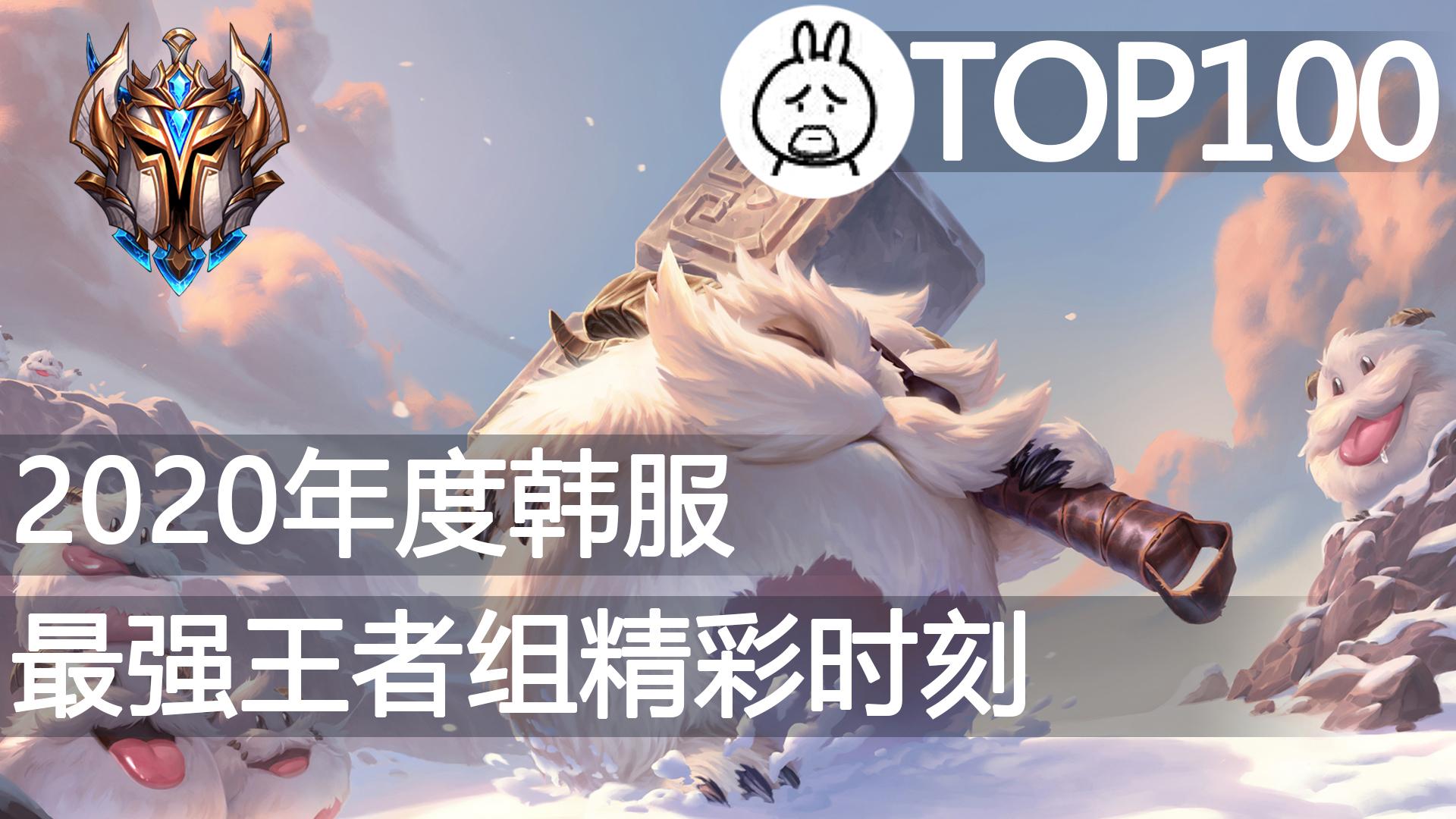 2020年度韩服最强王者组团战精彩时刻Top100