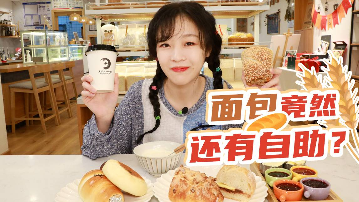 【mini探店】48元的人气欧包自助 店里欧包随便吃!