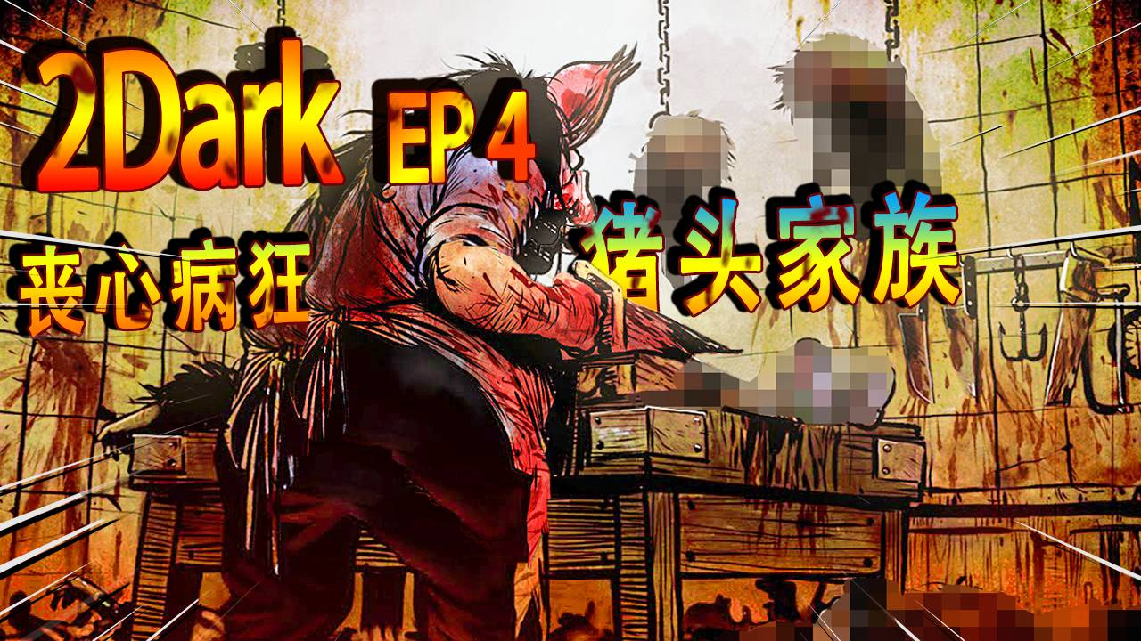 猎奇2dark:猪头魔的食人狂欢派对!被抓到后,恐怕我会变成盘中餐