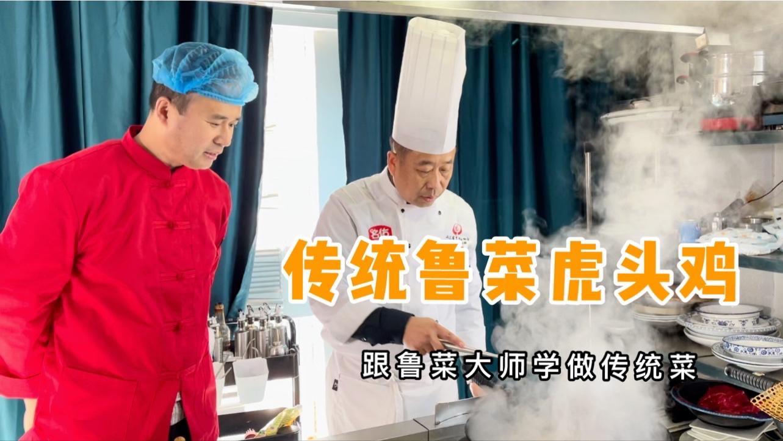 """跟鲁菜大师学习传统菜""""虎头鸡"""",汤鲜味美,真是做到老学到老啊"""