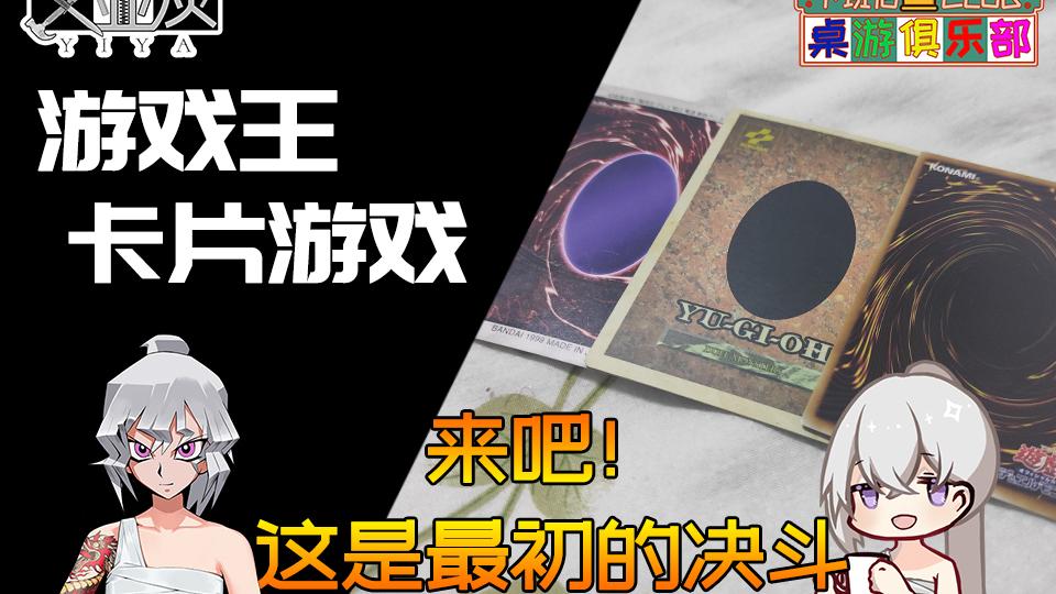 【独家】下班后桌游:被遗忘的游戏王,这是最初的决斗!