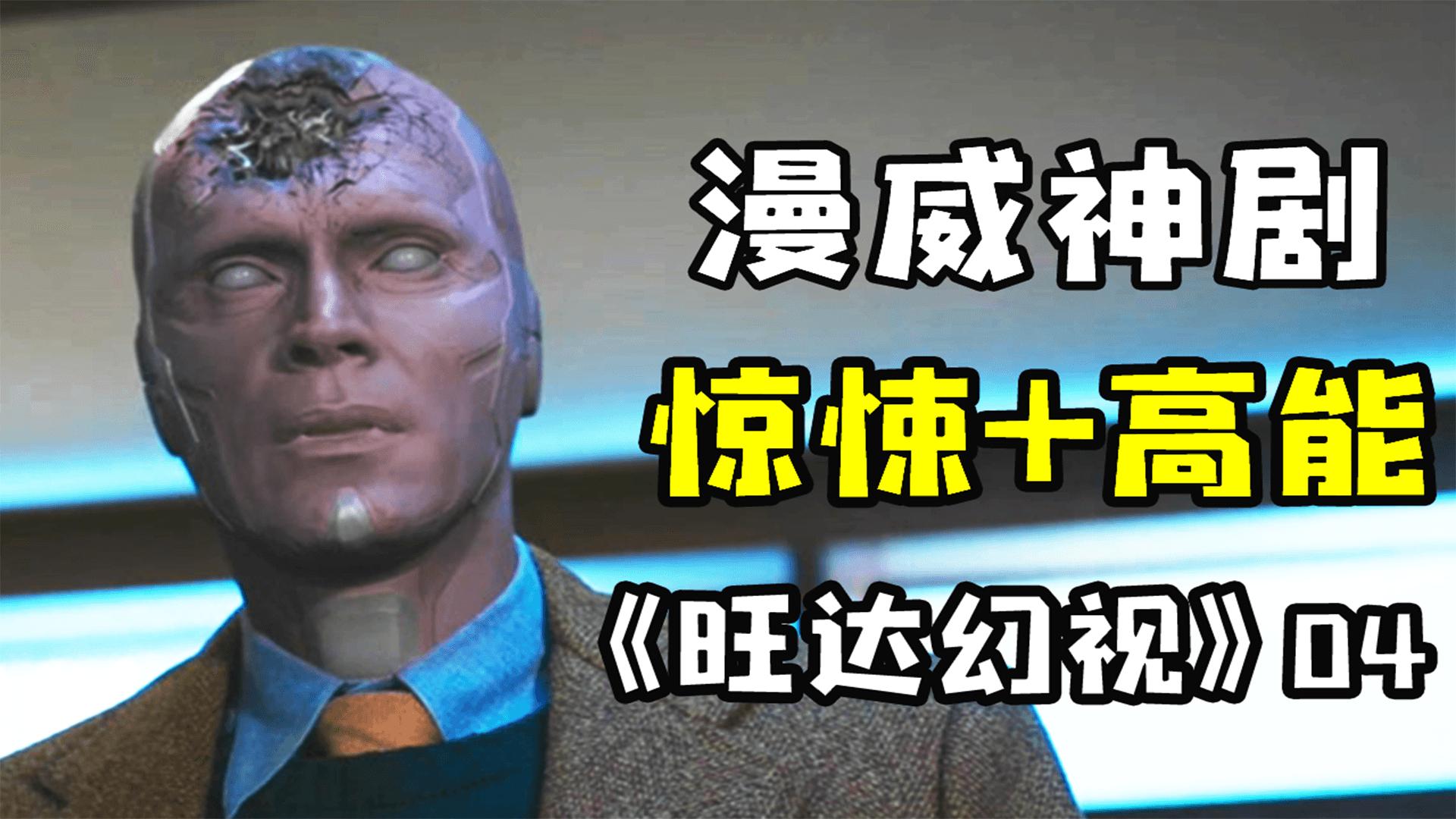【汤圆】联动《蚁人2》《雷神》《惊奇队长》9.0分漫威惊悚剧《旺达幻视》第四集剧情解析