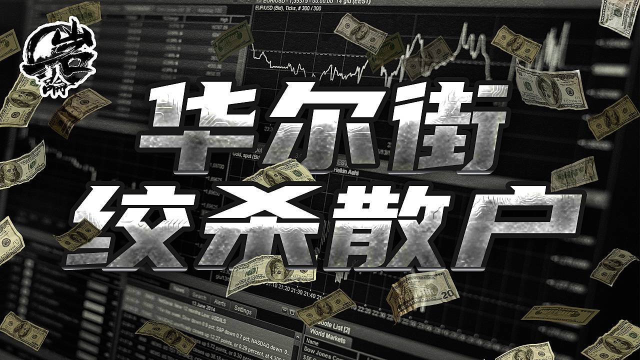 华尔街绞杀散户【岩论】【192期】