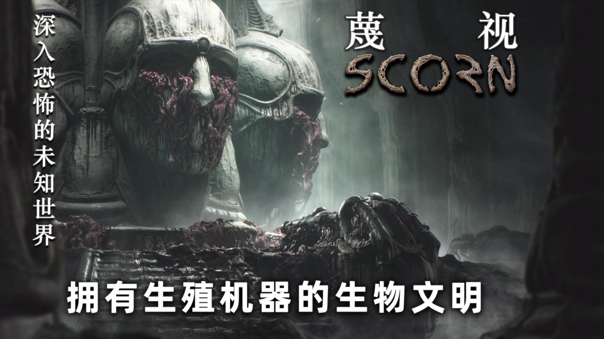 【蔑视(Scorn)】一年解包研究终得证实!拥有生殖机器的生物文明!