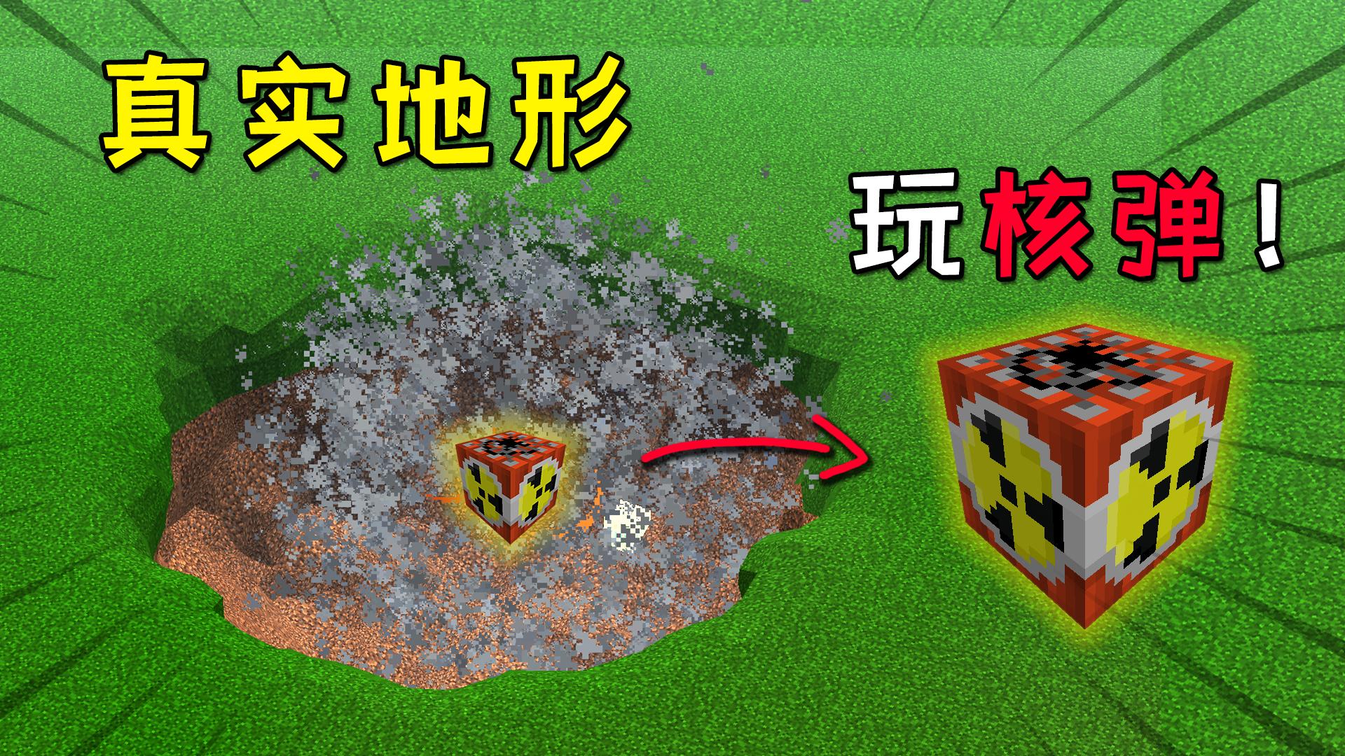 我的世界:在超真实地形,引爆核弹,会变成什么样子?
