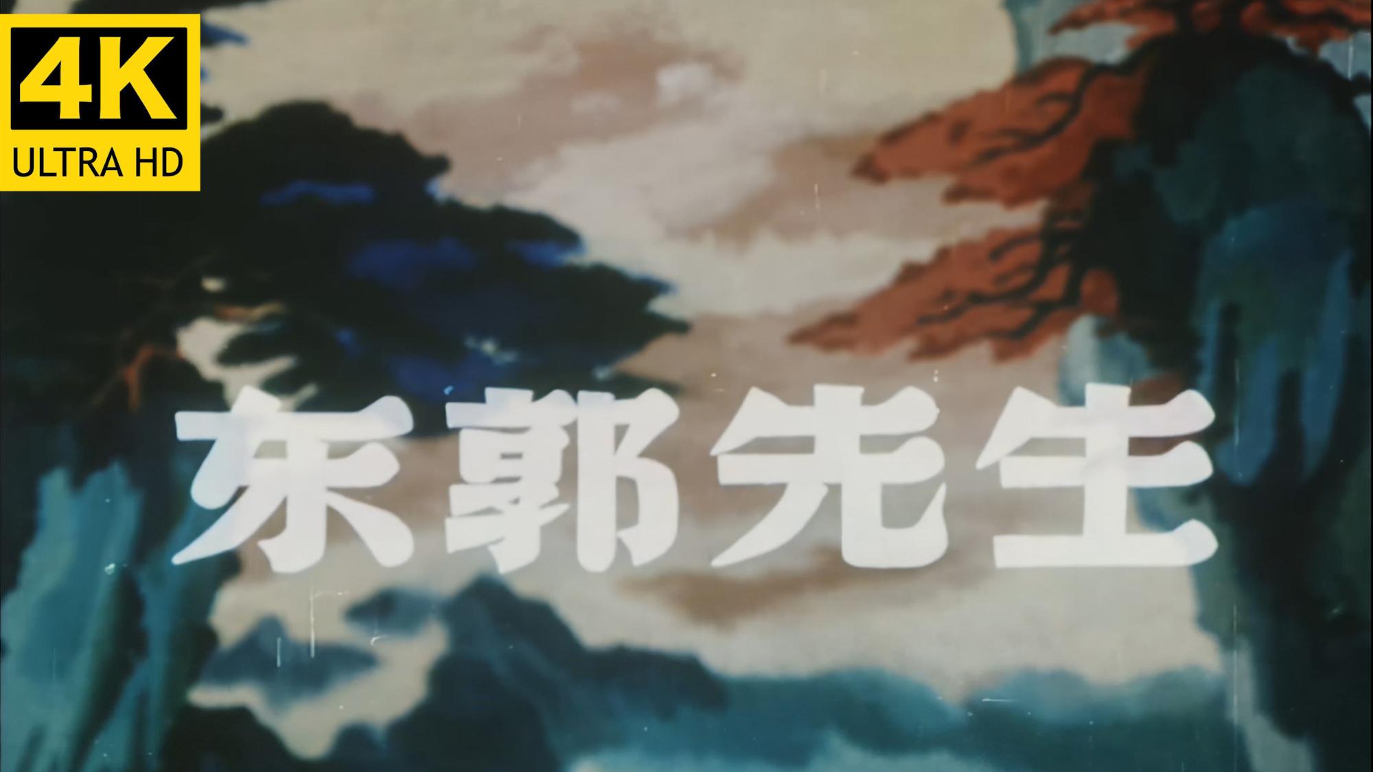 【4k修复】国产经典动画片东郭先生【极品收藏级画质】