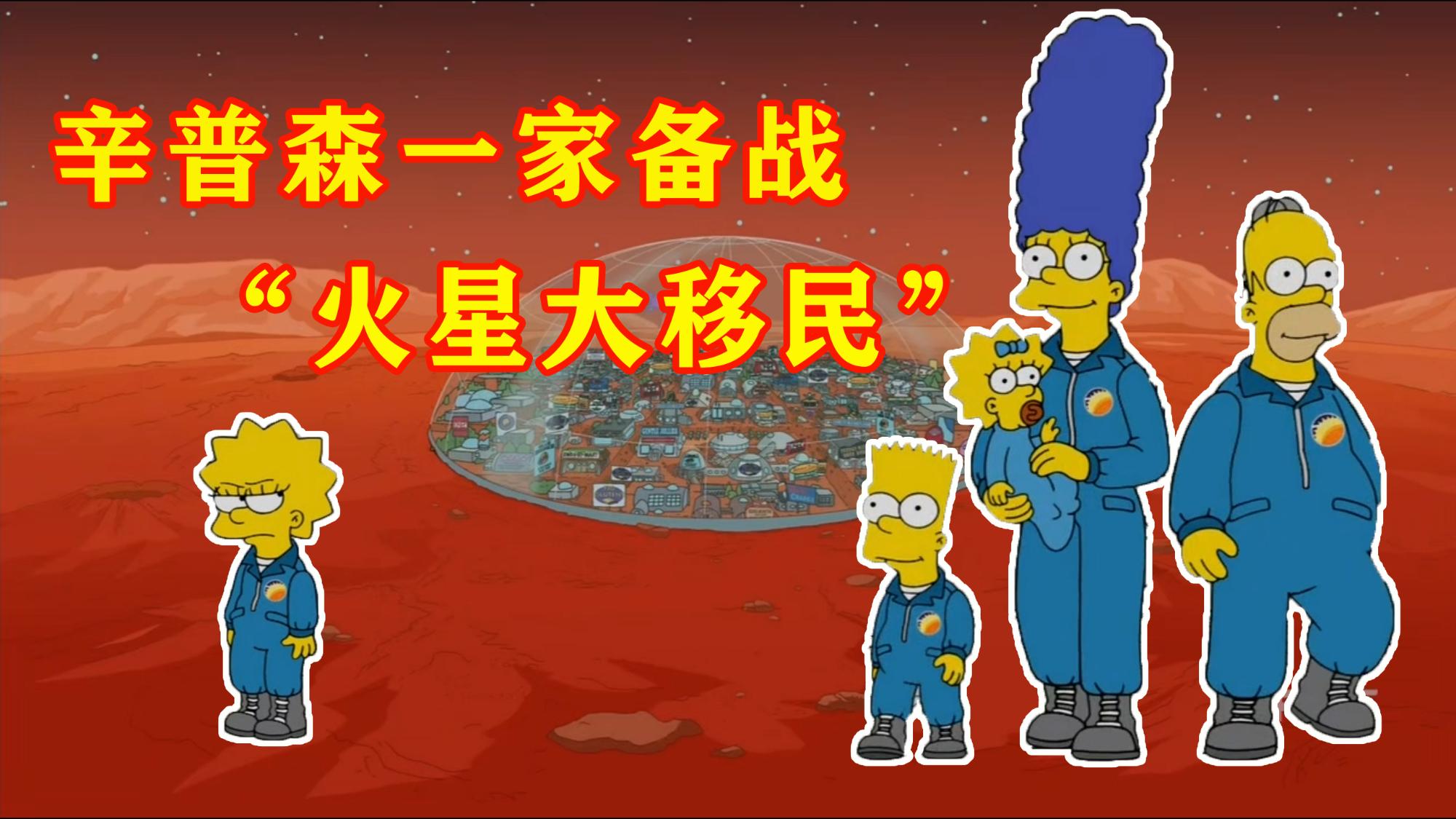 """【毛豆】全家备战""""火星大移民"""",男人全被淘汰!《辛普森一家》"""
