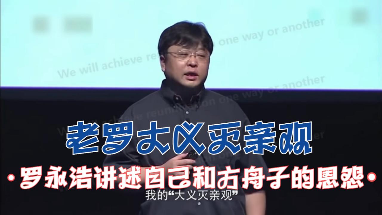 聊聊大义灭亲:罗永浩讲述自己和方舟子的恩怨,爆笑!