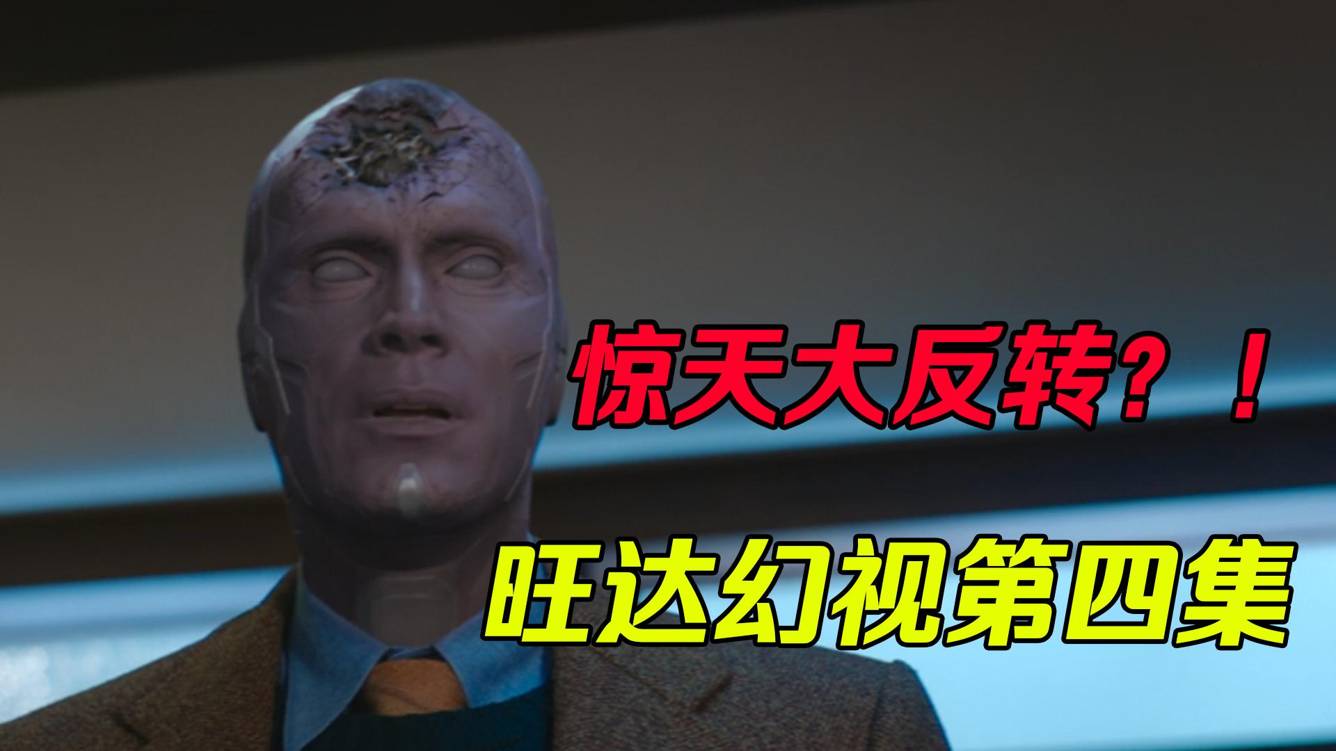 「独家」旺达幻视第四集高能反转?幻视一直都是尸体?