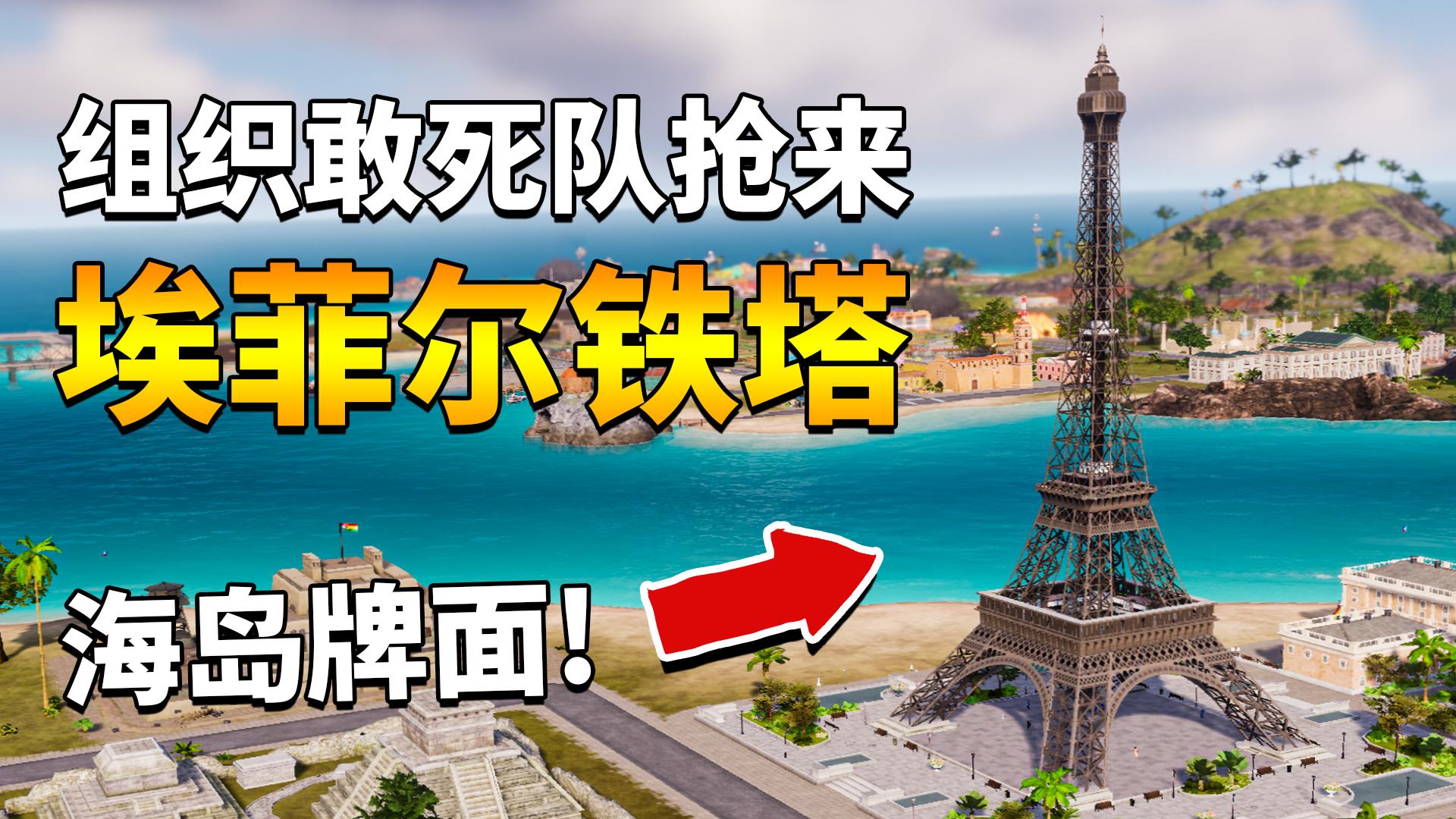 无能带你造岛当大亨03:把埃菲尔铁塔抢回来,做大做强再创辉煌!