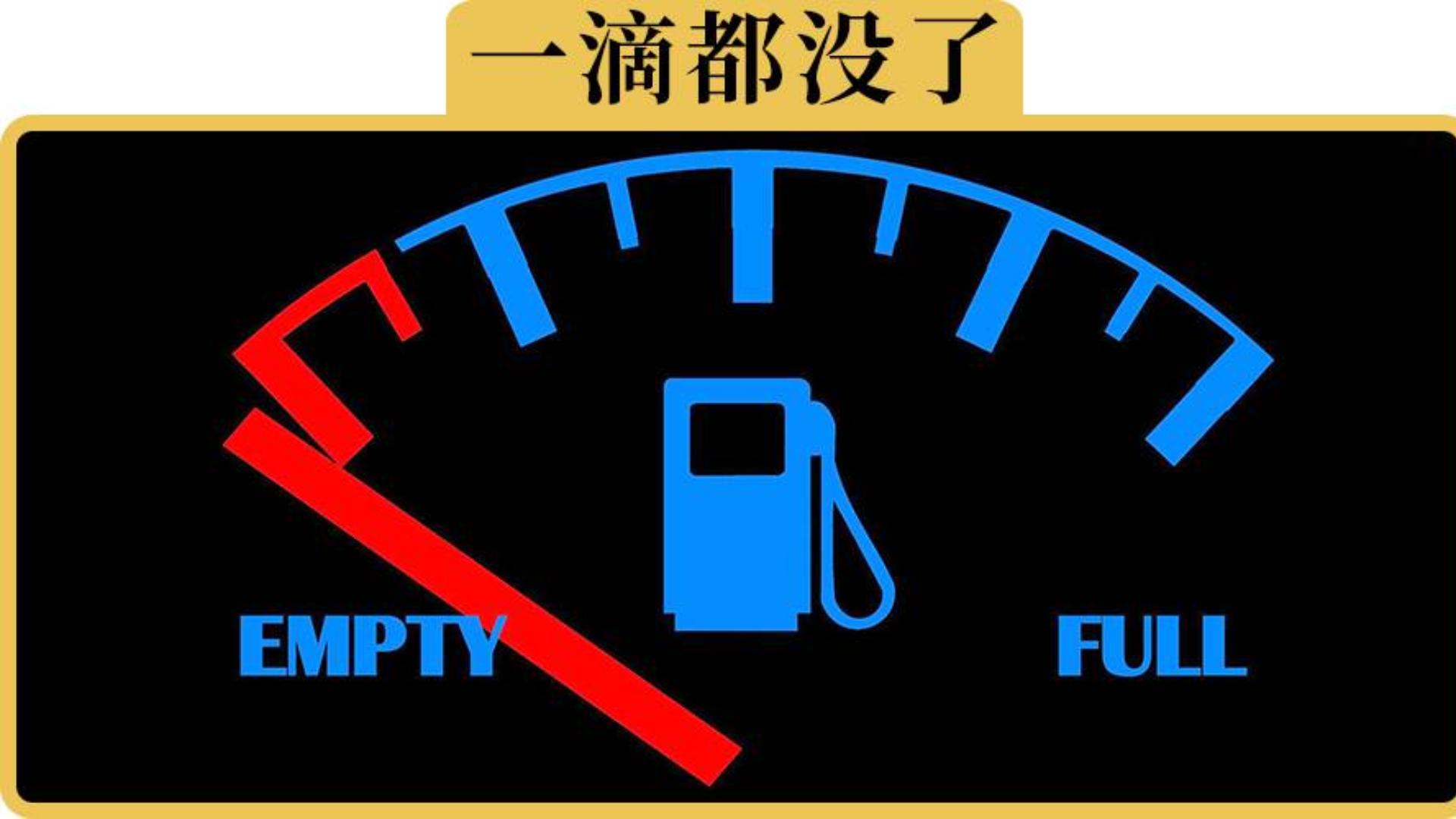 为什么刚买的新车,4S店只给1杯油