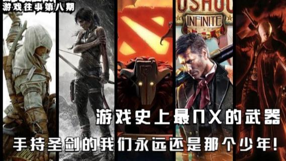 游戏史上最NX的那些武器 手持DOTA圣剑的我们永远还是那个少年!