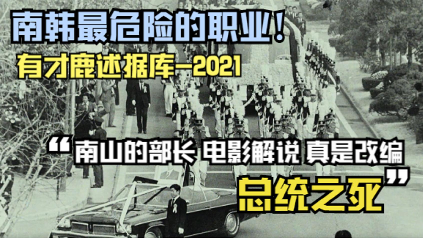 【南山的部长们-电影解说-有才鹿述据库】韩国最危险的职业 真实事件改编 展示了东方式政斗的含蓄和内敛
