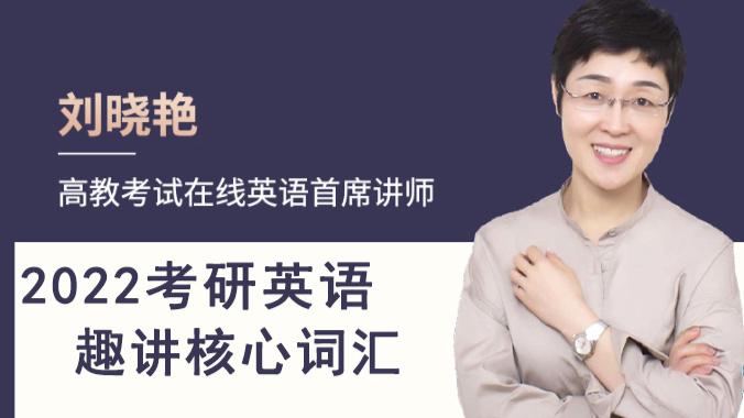 【刘晓艳】2022考研英语趣讲核心词汇全套