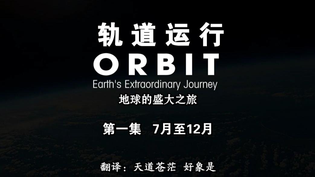 BBC地球的轨道之旅E1 2012
