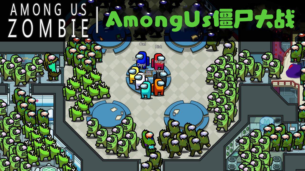 Among Us动画:飞船上的僵尸大战!