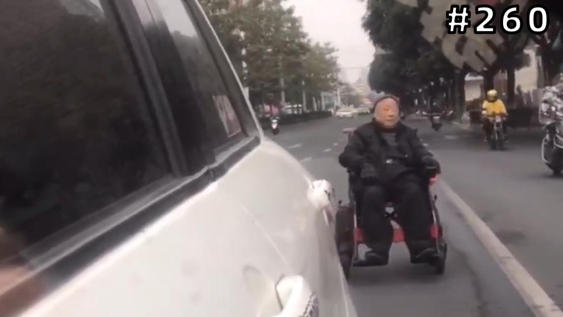 那天在秋名山,我输给了一个开轮椅的大爷【#260】