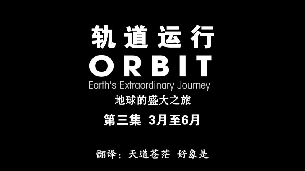 BBC地球的轨道之旅E3 2012