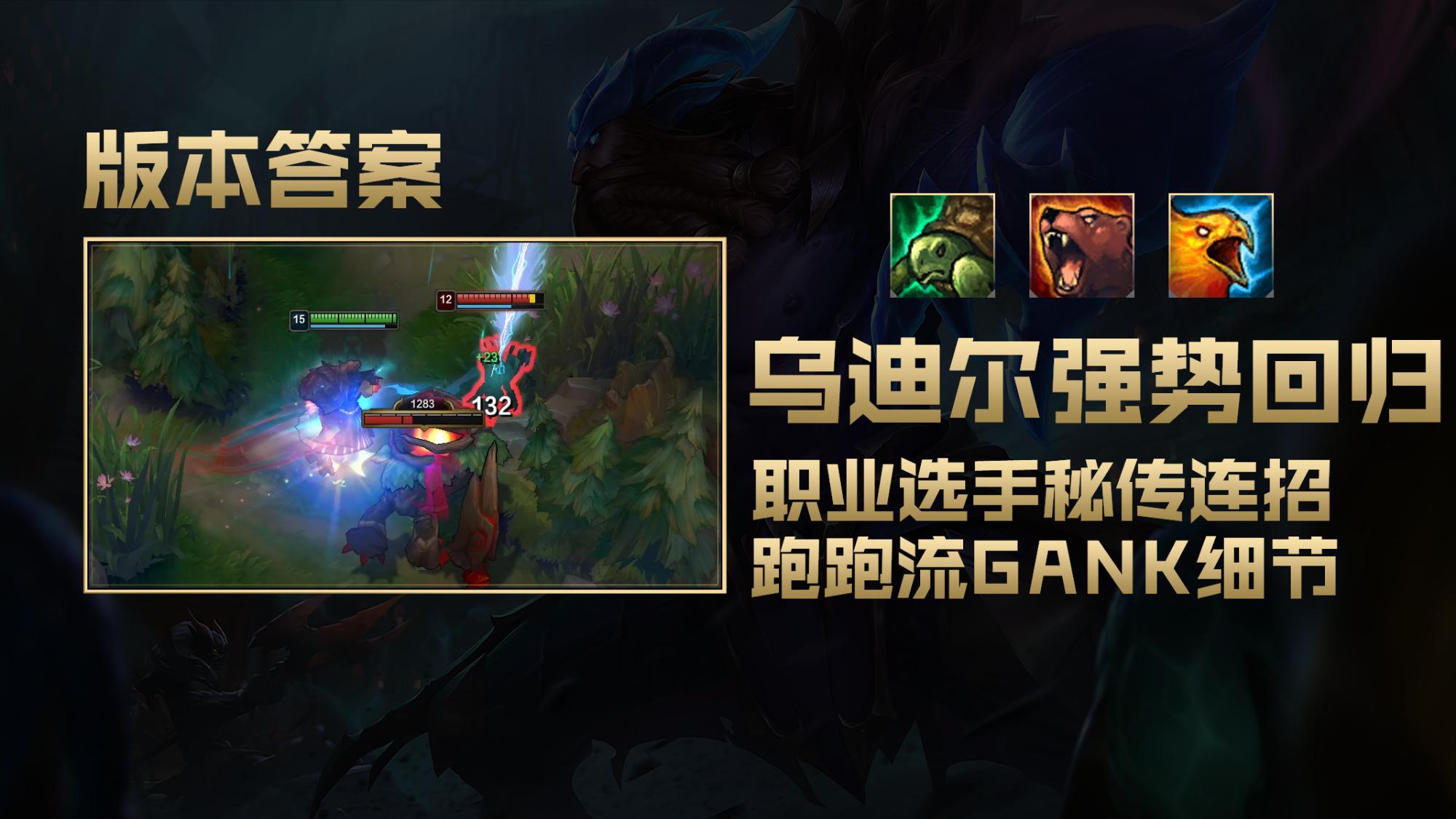 11.2版本答案:乌迪尔职业选手秘传连招,跑跑流GANK细节