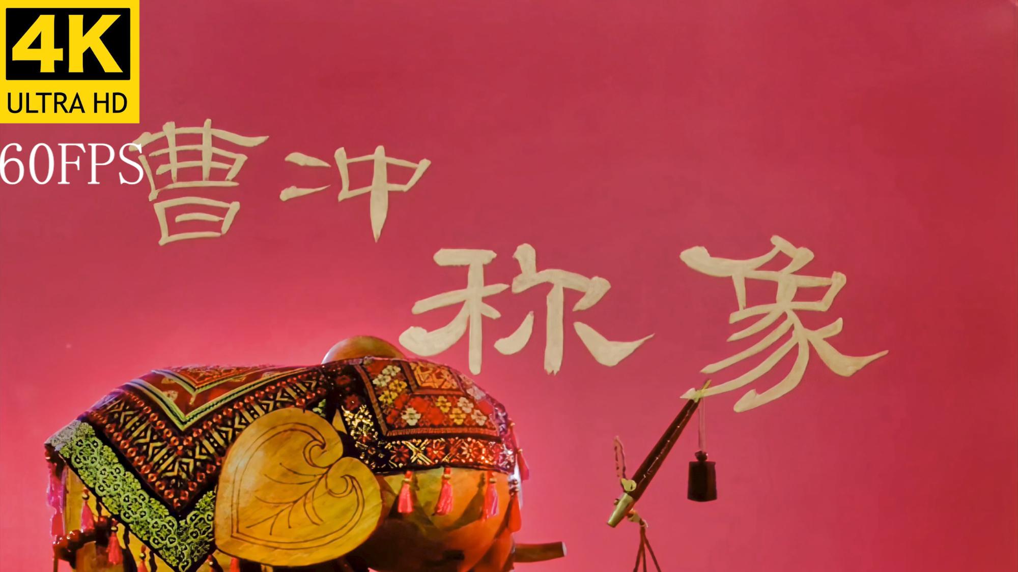 【4k修复60帧】国产经典动画—曹冲称象 【极品收藏级画质】