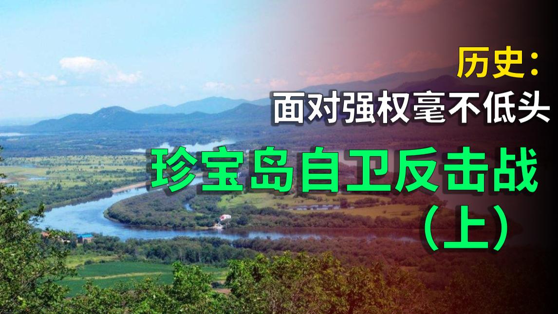 中苏珍宝岛之战(上)