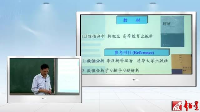 数值分析-中南大学-韩旭里