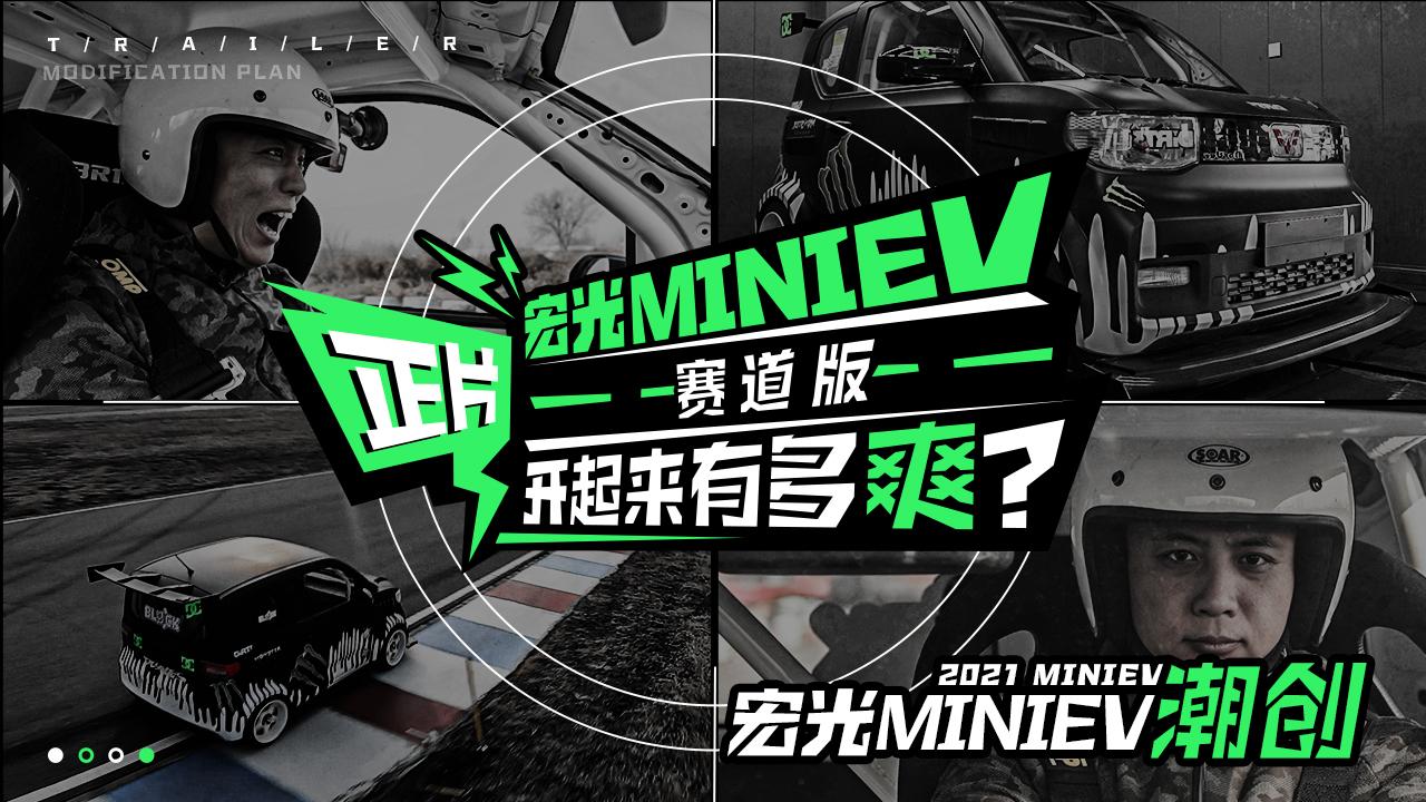 老司机玩车:宏光MINIEV赛道版,开起来有多爽?