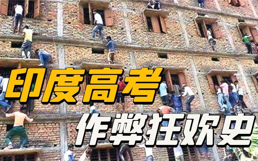 印度高考作弊狂欢史:家长爬墙送答案,100万人原地弃考的秘密!