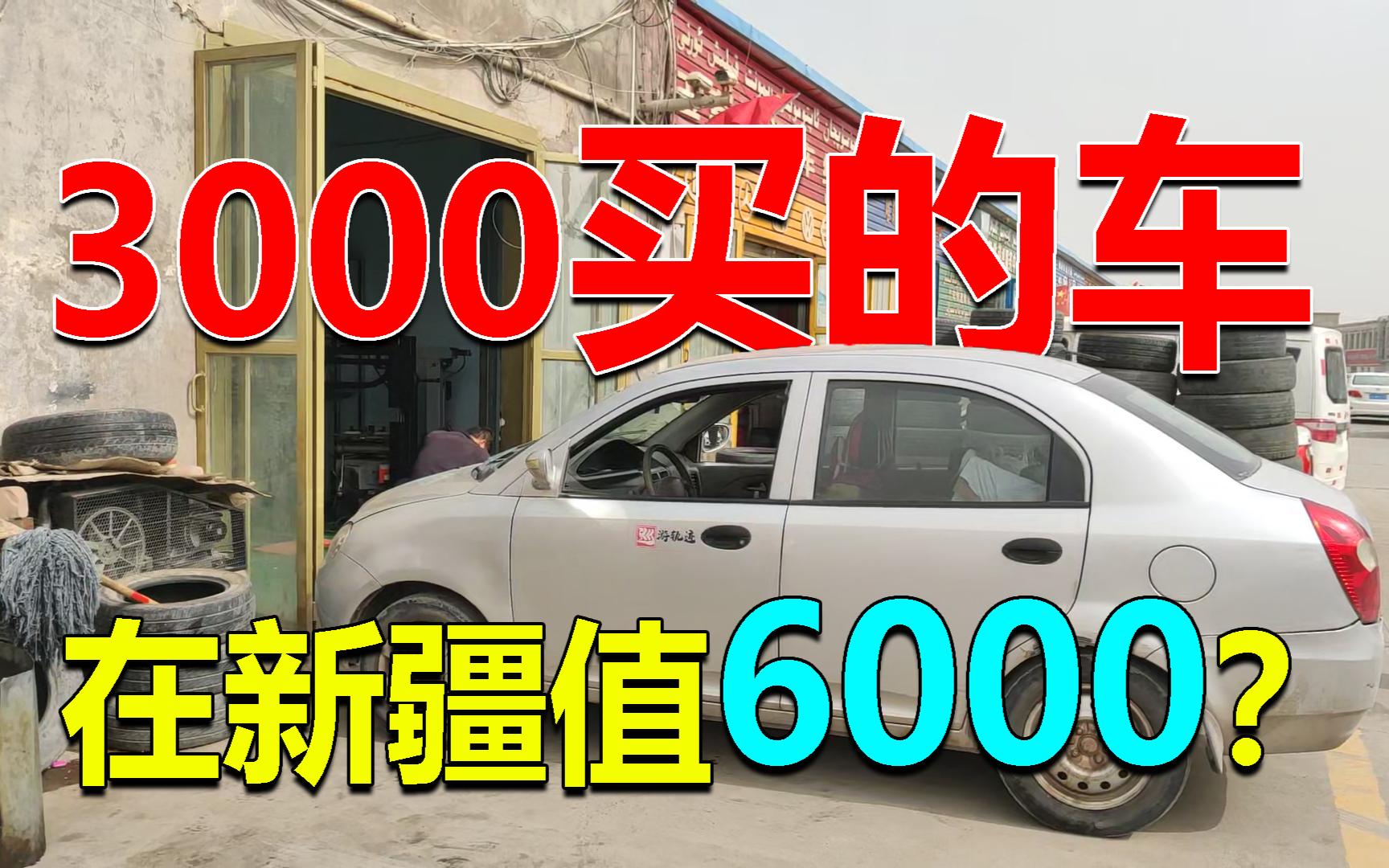 3000买的车自驾到新疆,汽修厂老板说这车在当地值6000,心动了