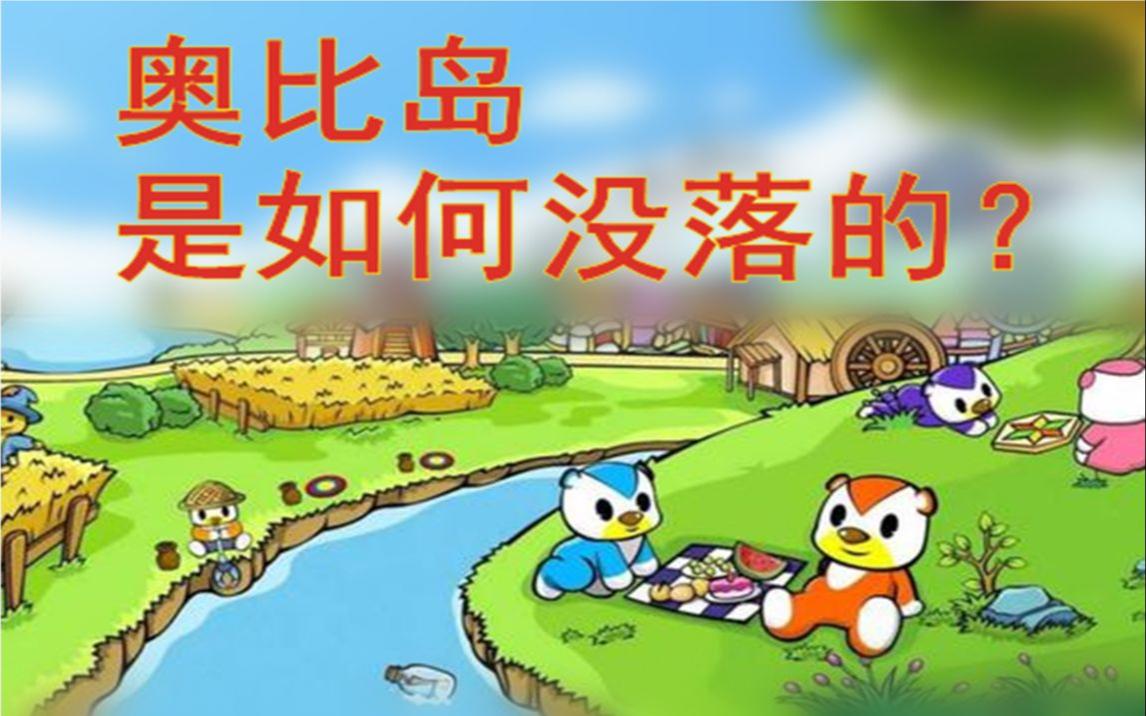 """【中国网游史】一件衣服上千块!""""儿童页游""""奥比岛是如何被铜臭味腐蚀的?"""