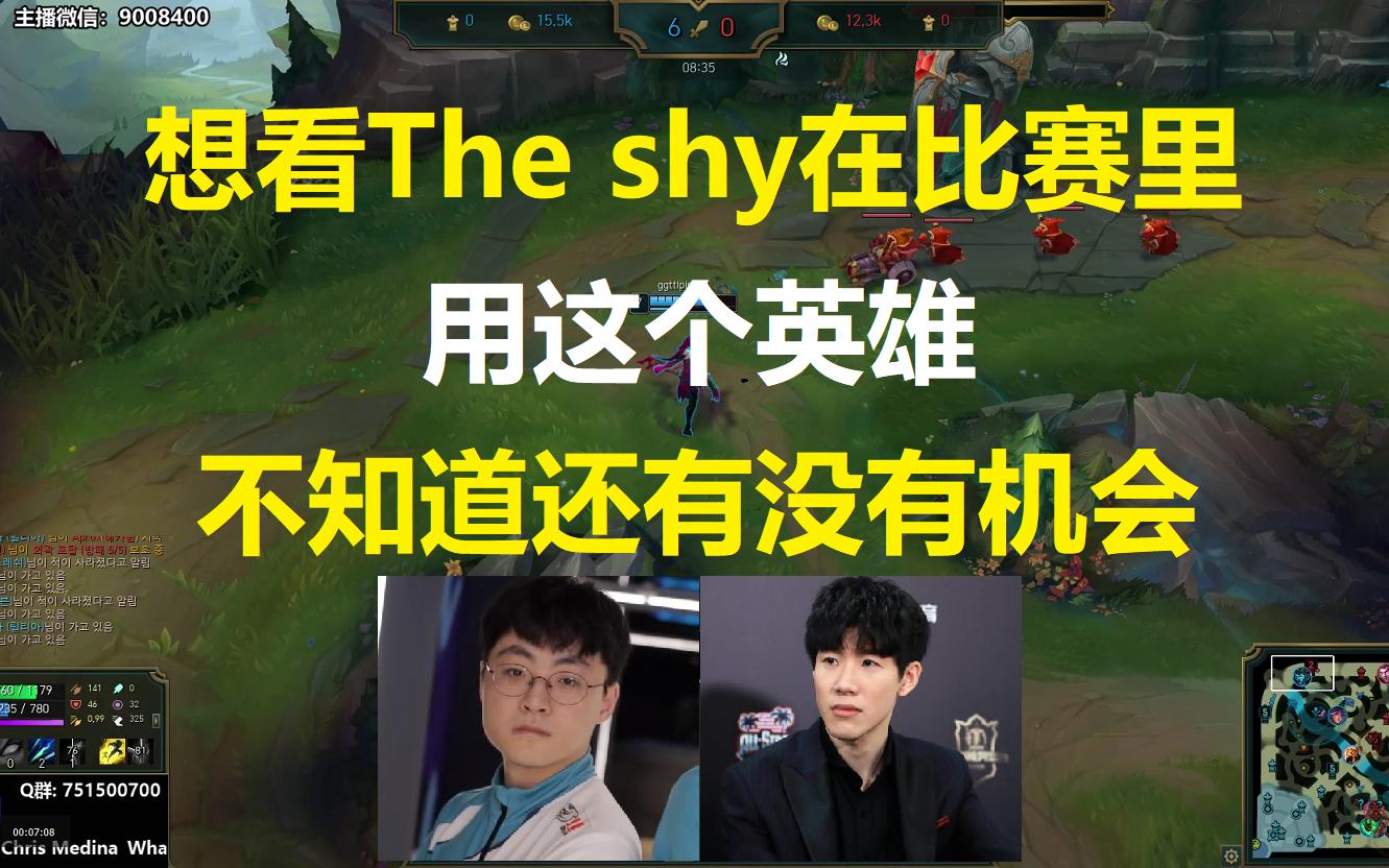 想看The shy在比赛里用这个英雄,不知道还有没有机会!