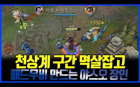 韩服第一亚索Pz ZZang:顶级团战配合!给我砸!亚索 vs 加里奥