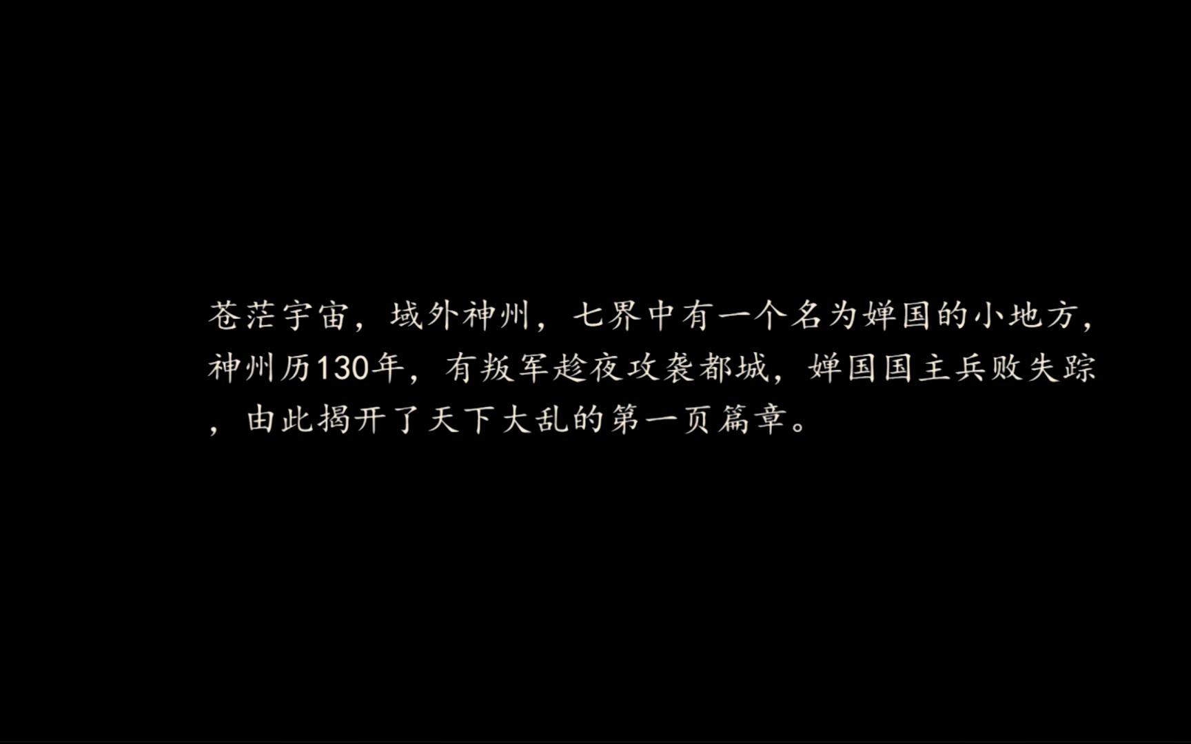 阿婵复国记01