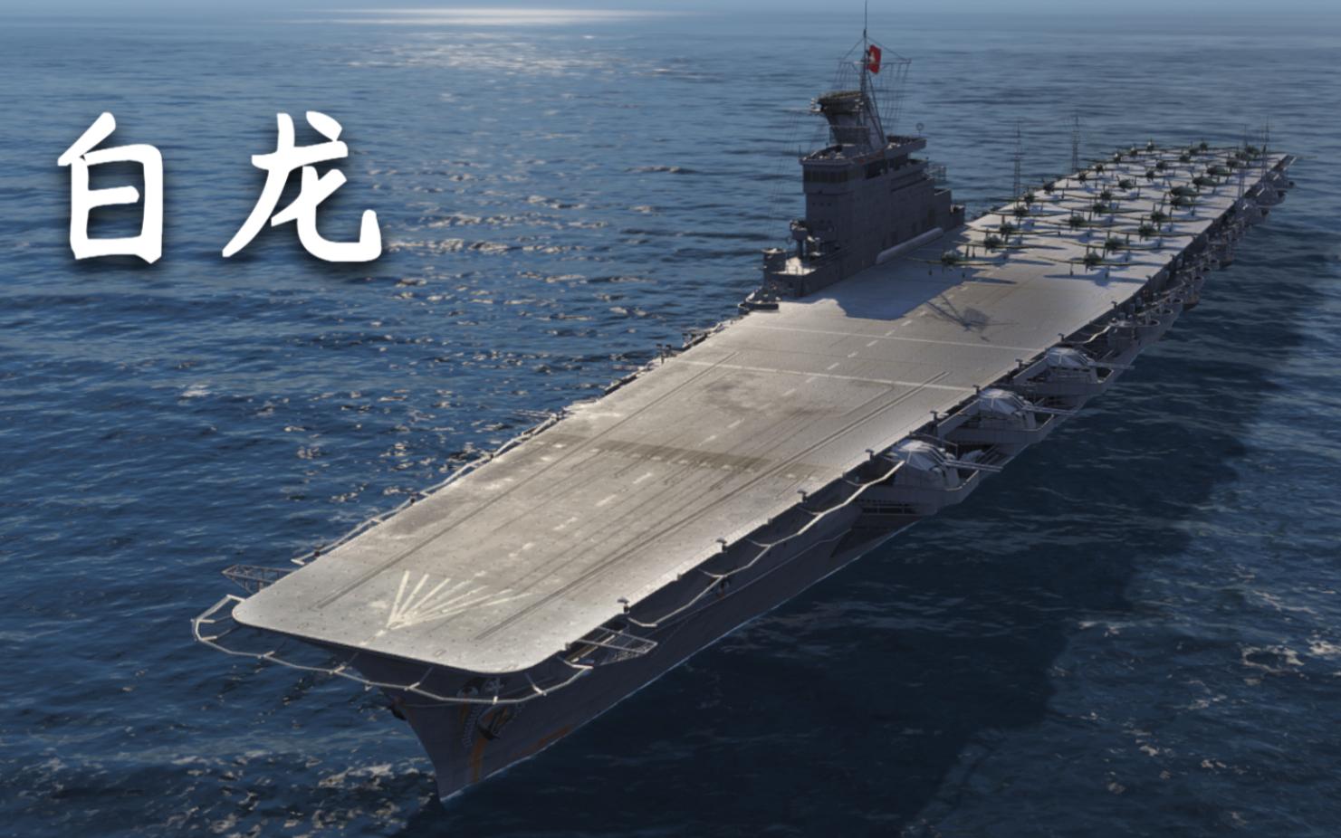 【战舰世界】白龙:2杀 - 22万7输出(冰海追击)