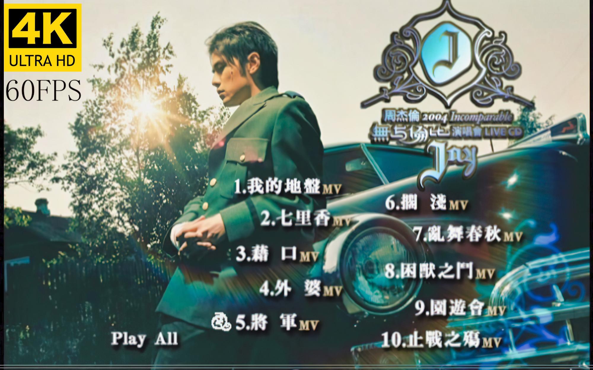 【4k修复60帧】周杰伦-七里香 无与伦比演唱会台湾版MV专辑10首【收藏级画质】