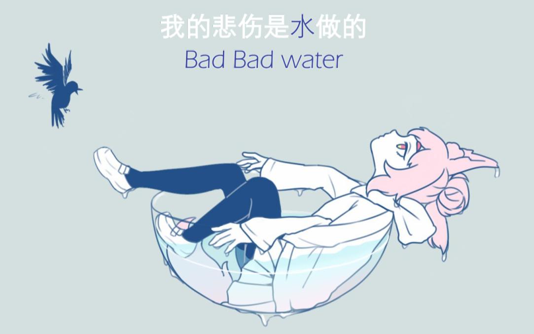 【津雲歌】《我的悲伤是水做的》翻唱