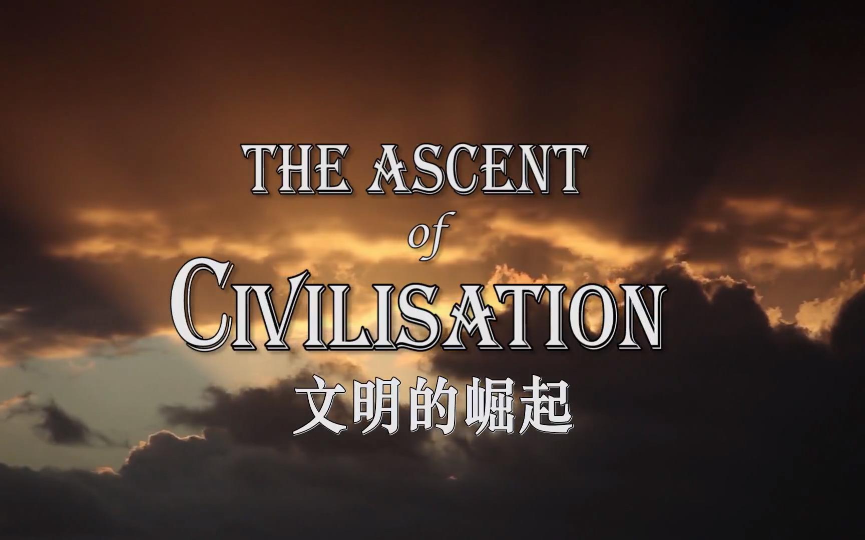 文明的崛起 第二季-第3集-阿拉伯人