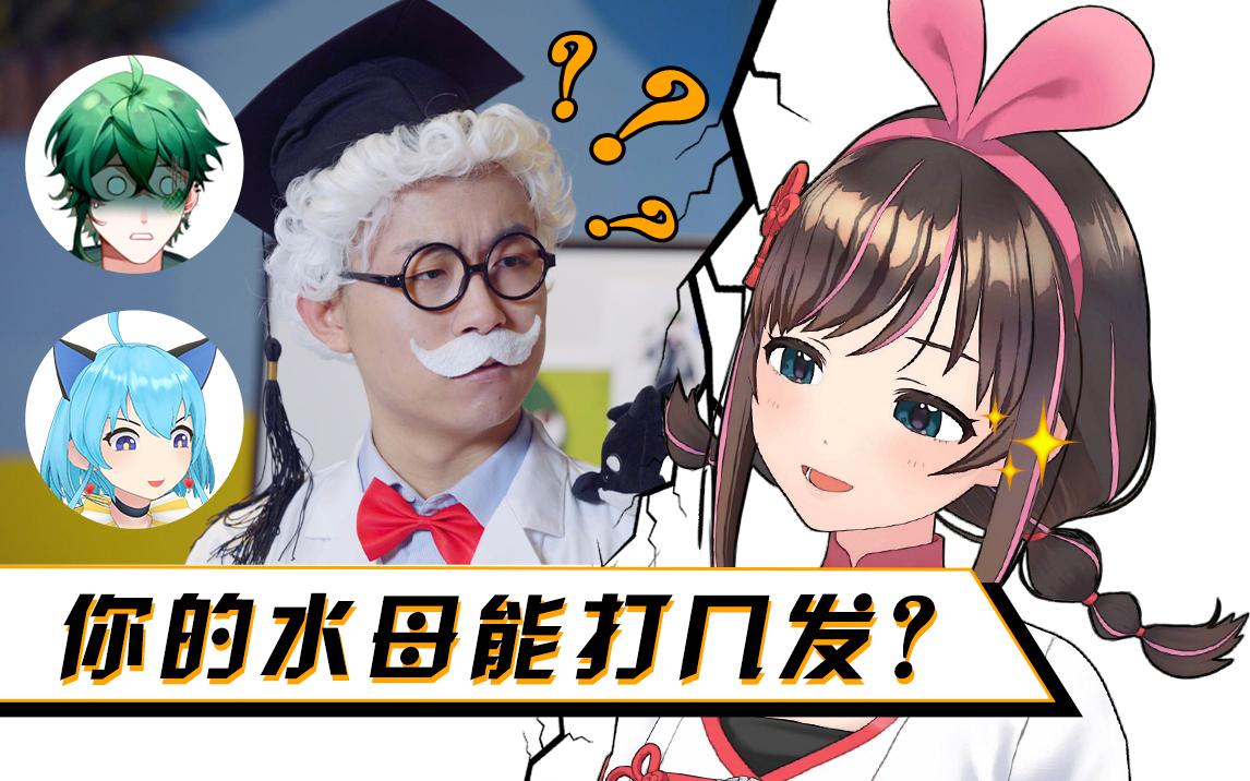 【海洋科普微综艺】Ai Sea 第1集:少儿节目?【中国绊爱x天津海昌极地海洋】